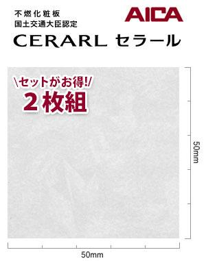 アイカ セラール メラミン 不燃化粧板 キッチンパネル 艶有り FAN 1965ZMN-38 3mm厚 3×8サイズ 2枚セット