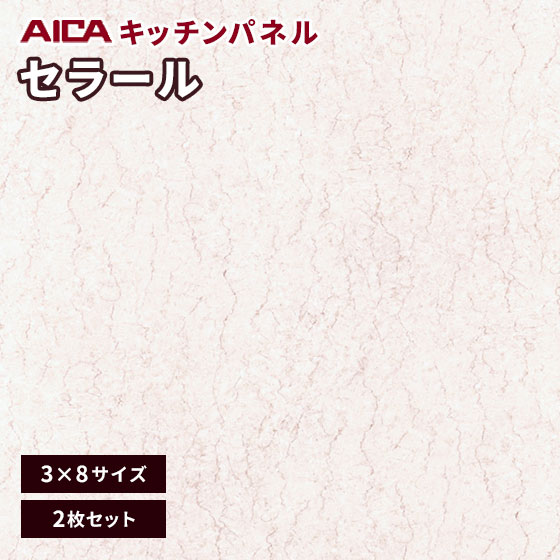 アイカ セラール メラミン 不燃化粧板 キッチンパネル 艶有り FAN 911ZMN-38 3mm厚 3×8サイズ 2枚セット