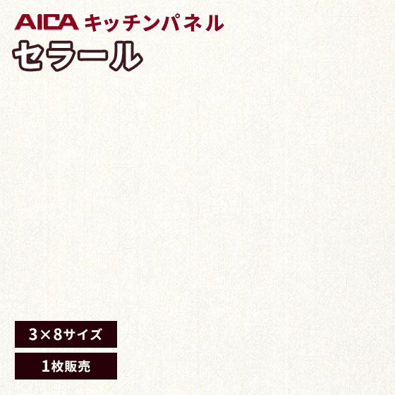 アイカ セラール メラミン 不燃化粧板 キッチンパネル 3×8 激安 艶有り FANA 1718ZMN 3mm厚 1枚