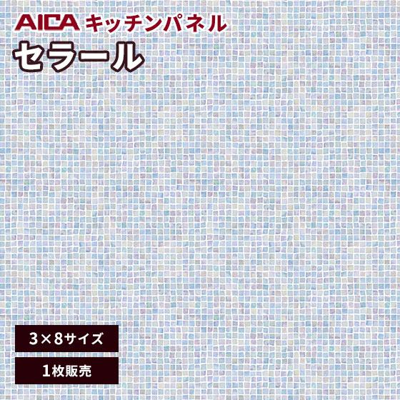 アイカ セラール メラミン 不燃化粧板 キッチンパネル 3×8 激安 艶有り FANA 1721ZMN 3mm厚 1枚