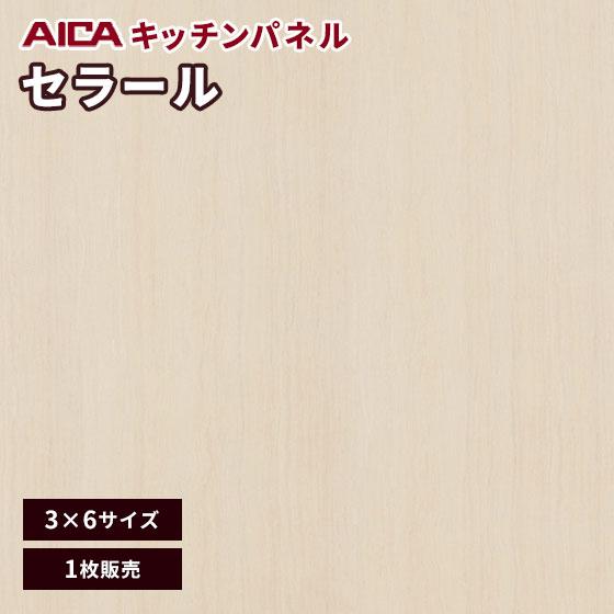 アイカ セラール メラミン 不燃化粧板 キッチンパネル 艶有り FANA 1758zmn-36 3mm厚 3×6サイズ 1枚