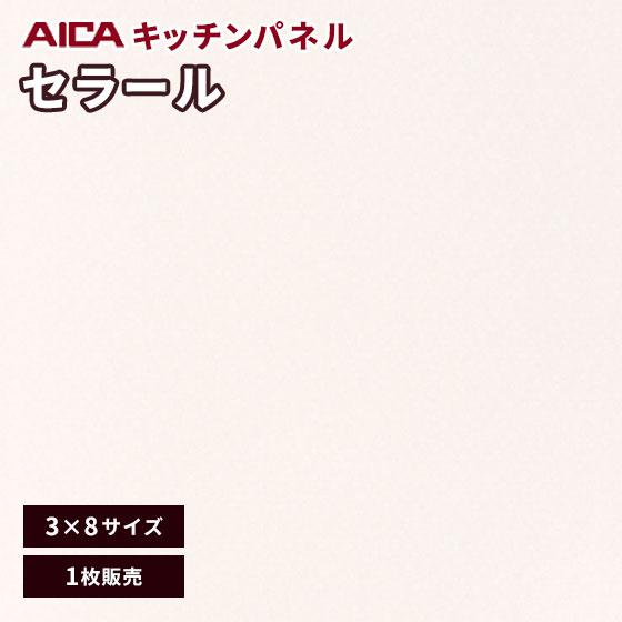 アイカ セラール メラミン 不燃化粧板 キッチンパネル 艶有り FANA 1842ZMN 3mm厚 3×8サイズ 1枚