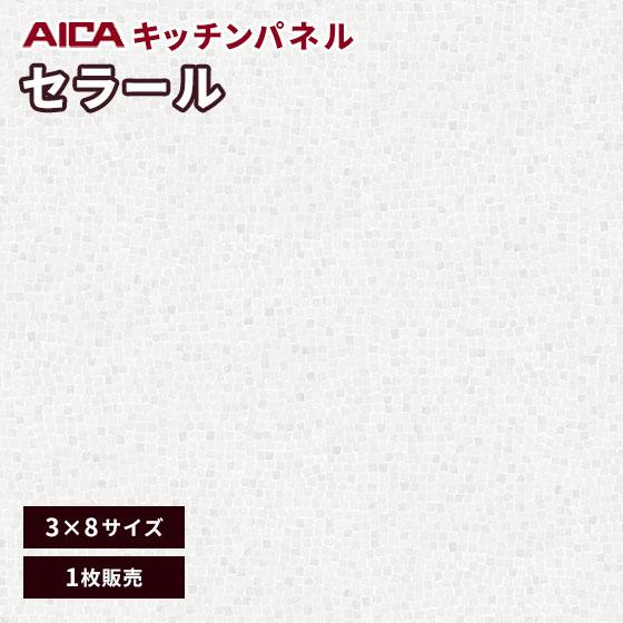 アイカ セラール メラミン 不燃化粧板 キッチンパネル 艶有り FANA 1845zmn 3mm厚 3×8サイズ 1枚