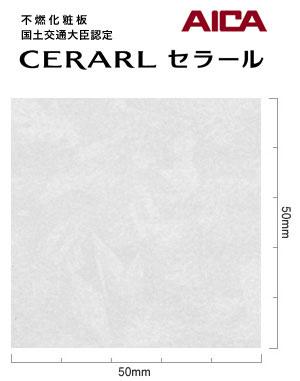 パネルの張り替えでキッチンが見違えるほどキレイに人気メーカーアイカを激安で販売中 アイカ セラール メラミン 不燃化粧板 キッチンパネル 1枚 3×9サイズ 1965zmn-39 艶有り 3mm厚 トラスト FANA 新作 大人気
