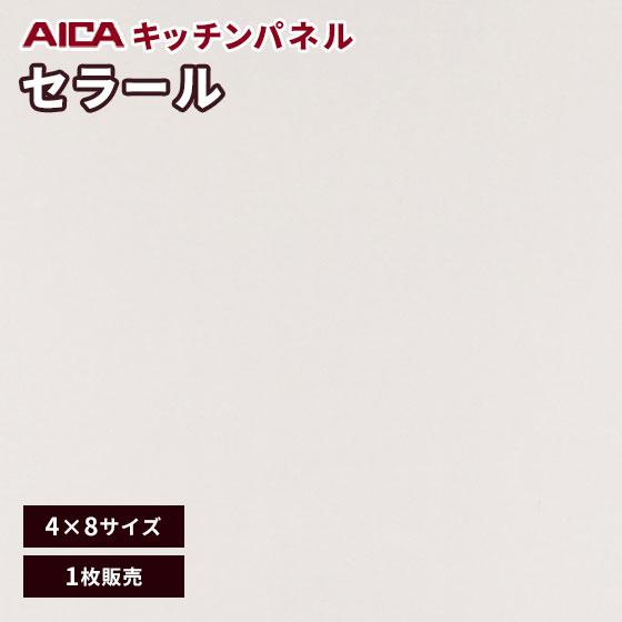 アイカ セラール メラミン 不燃化粧板 キッチンパネル 艶有り FANA 1966zmn-48 3mm厚 4×8サイズ 1枚