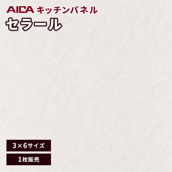 アイカ セラール メラミン 不燃化粧板 キッチンパネル 艶有り FANA 1983zmn-36 3mm厚 3×6サイズ 1枚
