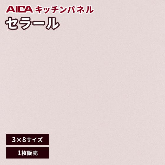 アイカ セラール メラミン 不燃化粧板 キッチンパネル 艶有り FANA 1995zmn-38 3mm厚 3×8サイズ 1枚