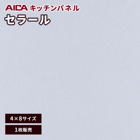 アイカ セラール メラミン 不燃化粧板 キッチンパネル 艶有り FANA 1996zmn-48 3mm厚 4×8サイズ 1枚
