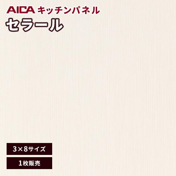 アイカ セラール メラミン 不燃化粧板 キッチンパネル 艶有り FASA 1838ZMN 3mm厚 3×8サイズ 1枚