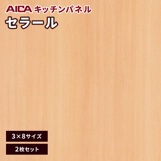 アイカ セラール メラミン 不燃化粧板 キッチンパネル セルサスタイプ 指紋レス 木目 デリカ FJ-147ZN 3mm厚 3×8サイズ 2枚セット
