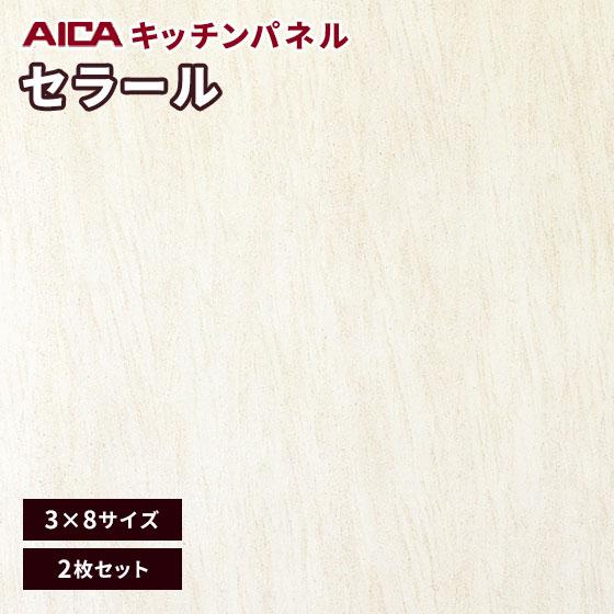アイカ セラール メラミン 不燃化粧板 キッチンパネル ソフトマット FJ-1788ZN 3mm厚 3×8サイズ 2枚セット