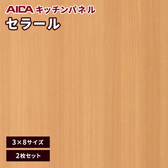 アイカ セラール メラミン 不燃化粧板 キッチンパネル セルサスタイプ 指紋レス 木目 ウッドグレイン FJ-2011ZJN67 3mm厚 3×8サイズ 2枚セット キッチンのリフォームやDIYに 人気のアイカ製を激安で販売