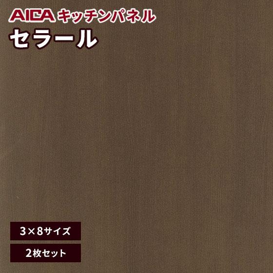 アイカ セラール メラミン 不燃化粧板 キッチンパネル セルサスタイプ 指紋レス 木目 ウッドグレイン FJ-420ZD 3mm厚 3×8サイズ 2枚セット