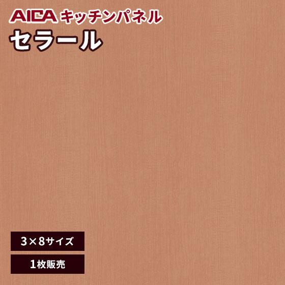 アイカ セラール メラミン 不燃化粧板 キッチンパネル セルサスタイプ 指紋レス 木目 ウッドグレイン FJA-2221ZN 3mm厚 3×8サイズ 1枚