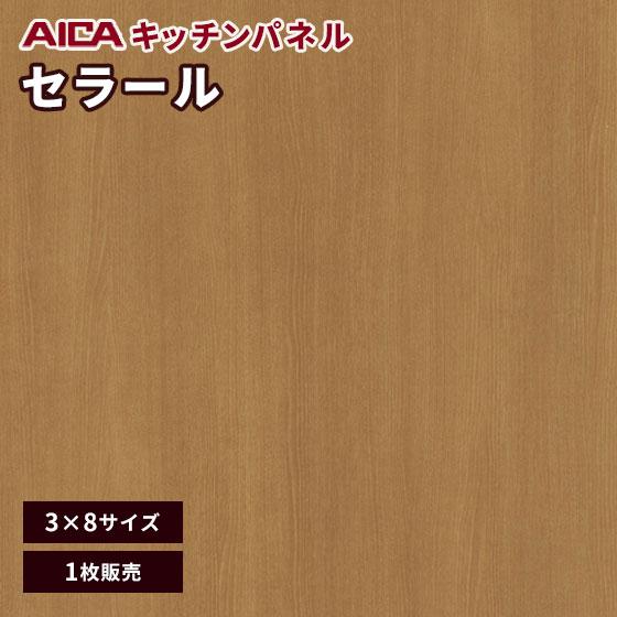 アイカ セラール メラミン 不燃化粧板 キッチンパネル セルサスタイプ 指紋レス 木目 デリカ FJA-404ZN 3mm厚 3×8サイズ 1枚 キッチンのリフォームやDIYに 人気のアイカ製を激安で販売 おしゃれなデザインなど種類豊富