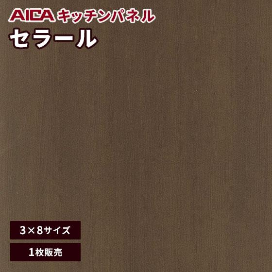 アイカ セラール メラミン 不燃化粧板 キッチンパネル セルサスタイプ 指紋レス 木目 ウッドグレイン FJA-420ZD 3mm厚 3×8サイズ 1枚