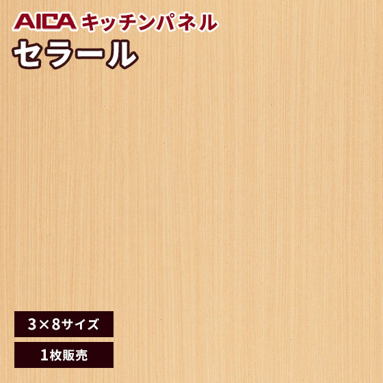アイカ セラール メラミン 不燃化粧板 キッチンパネル セルサスタイプ 指紋レス 木目 デリカ FJA-568ZN 3mm厚 3×8サイズ 1枚
