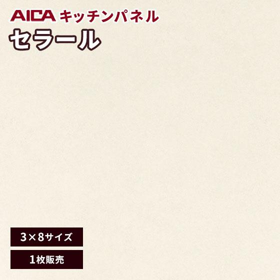 アイカ セラール メラミン 不燃化粧板 キッチンパネル ソフトマット FJA-819ZN 3mm厚 3×8サイズ 1枚