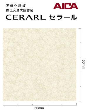 アイカ セラール メラミン 不燃化粧板 キッチンパネル ニューセラミック FJNA 1767ZKN82-39 3mm厚 3×9サイズ 1枚