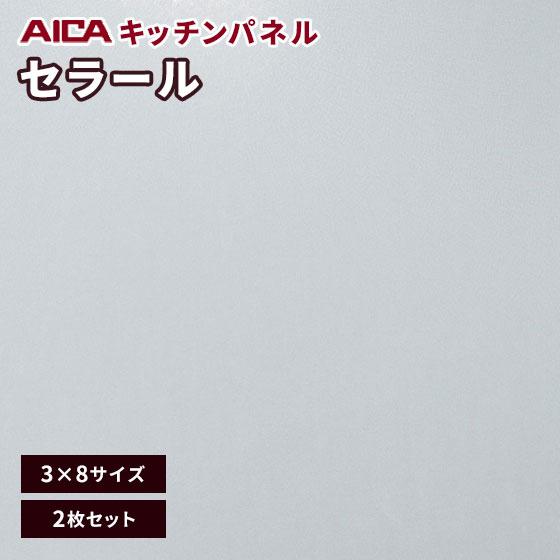 アイカ セラール メラミン 不燃化粧板 キッチンパネル バブル FJS 852ZYN11 3mm厚 3×8サイズ 2枚セット キッチンのリフォームやDIYに 人気のアイカ製を激安で販売 おしゃれなデザインなど種類豊富