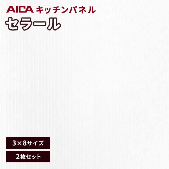 セットアップ キッチンパネル 3×8サイズ 不燃化粧板 FKJ アイカ オーロラ 2枚セット:ビバ建材通販 セラール 6000ZYN23 メラミン 3mm厚-木材・建築資材・設備