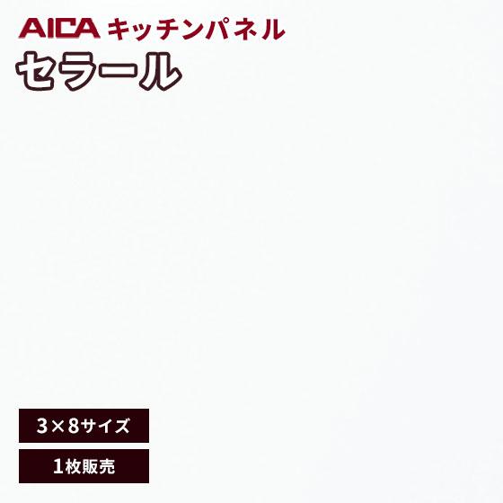 アイカ セラール メラミン 不燃化粧板 キッチンパネル デジタルドット FKJA 6000ZYN13 3mm厚 3×8サイズ 1枚