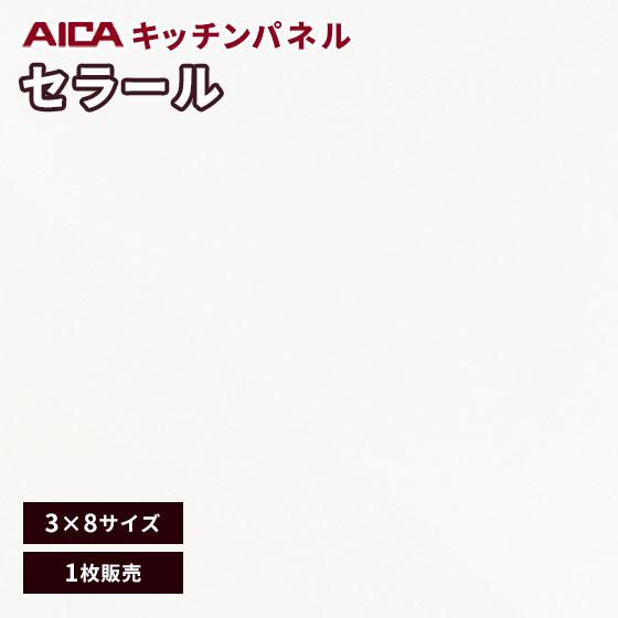 アイカ セラール メラミン 不燃化粧板 キッチンパネル ヘアライン FKJA 6000ZYN24 3mm厚 3×8サイズ 1枚