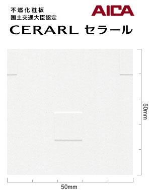 アイカ セラール メラミン 不燃化粧板 キッチンパネル スクエアドット FKJA 6000ZYN92 3mm厚 3×8サイズ 1枚