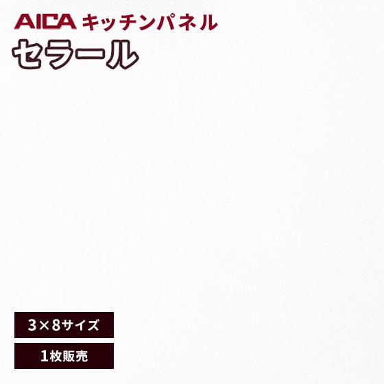 アイカ セラール メラミン 不燃化粧板 キッチンパネル ダイヤ FKJA 6000ZYN96-38 3mm厚 3×8サイズ 1枚