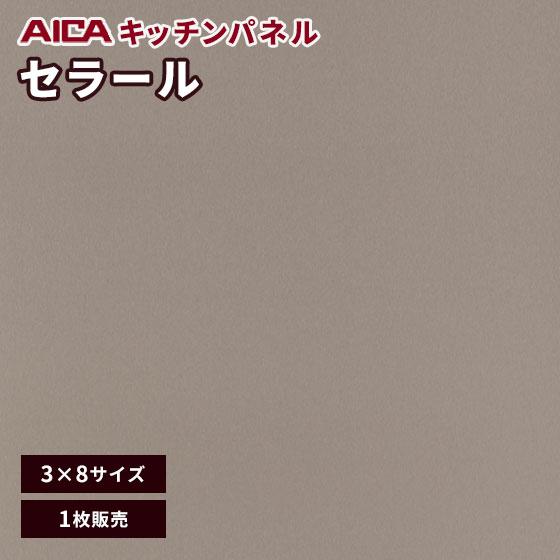 アイカ セラール メラミン 不燃化粧板 キッチンパネル ヘアライン FKJA 6117ZYD24 3mm厚 3×8サイズ 1枚