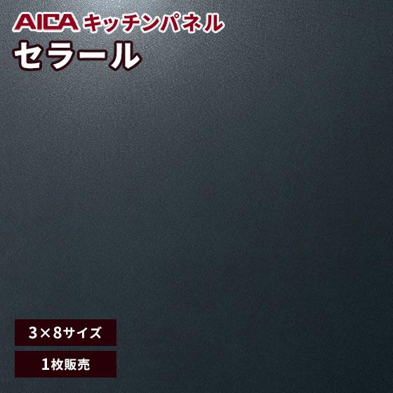 アイカ セラール メラミン 不燃化粧板 キッチンパネル バイブレーション FKJA 6607ZYD95 3mm厚 3×8サイズ 1枚