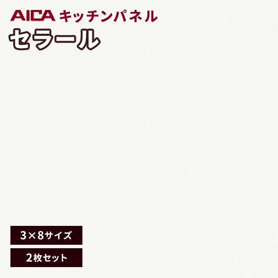 アイカ セラール メラミン 不燃化粧板 キッチンパネル 艶有り FKM 6003ZMN 3mm厚 3×8サイズ 2枚セット