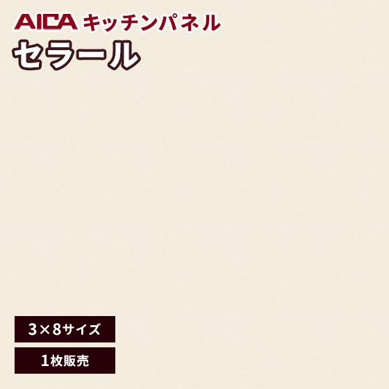 アイカ セラール メラミン 不燃化粧板 キッチンパネル 艶有り FKMA 6015ZMN 3mm厚 3×8サイズ 1枚