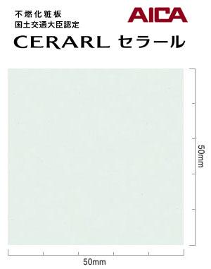 アイカ セラール メラミン 不燃化粧板 キッチンパネル 艶有り FKMA 6608ZMN 3mm厚 3×8サイズ 1枚