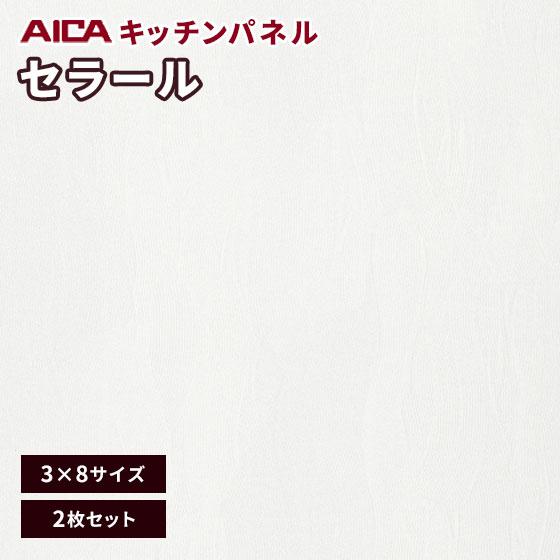 熱販売 セラール 不燃化粧板 FQN 3×8サイズ アイカ 1850ZMN 3mm厚 2枚セット:ビバ建材通販 キッチンパネル 艶有り メラミン-木材・建築資材・設備