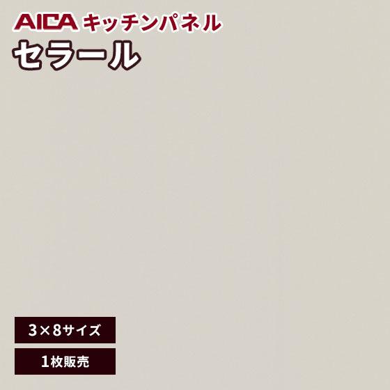 アイカ セラール メラミン 不燃化粧板 キッチンパネル 艶有り FQNA 6119ZMN 3mm厚 3×8サイズ 1枚