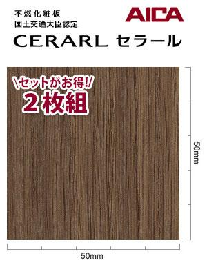アイカ セラール メラミン 不燃化粧板 キッチンパネル セルサスタイプ 指紋レス 木目 オークスウッド FTN 2053ZD 3mm厚 3×8サイズ 2枚セット
