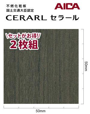 アイカ セラール メラミン 不燃化粧板 キッチンパネル セルサスタイプ 指紋レス 木目 ウッディ FTN 559ZD 3mm厚 3×8サイズ 2枚セット