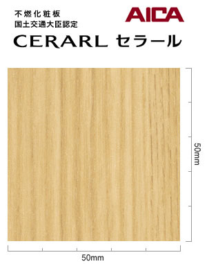 アイカ セラール メラミン 不燃化粧板 キッチンパネル セルサスタイプ 指紋レス 木目 オークスウッド FTNA 2001ZN 3mm厚 3×8サイズ 1枚
