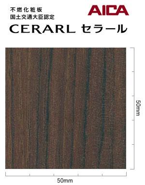 アイカ セラール メラミン 不燃化粧板 キッチンパネル セルサスタイプ 指紋レス 木目 ウッディ FTNA 558ZD 3mm厚 3×8サイズ 1枚