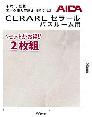 アイカ CERARL セラール バスルーム用 FYA 1780ZMN 3mm厚 3×8サイズ 2枚セット