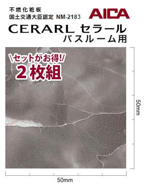 アイカ CERARL セラール バスルーム用 FYA 926ZGN 3mm厚 3×8サイズ 2枚セット