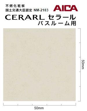 アイカ CERARL セラール バスルーム用 FYAA 1896ZMN 3mm厚 3×8サイズ 1枚