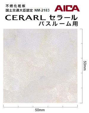 アイカ CERARL セラール バスルーム用 FYAA 1897ZMN 3mm厚 3×8サイズ 1枚