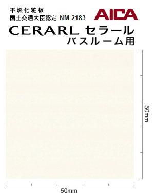 アイカ CERARL セラール バスルーム用 FYJA 6200ZYN19 3mm厚 3×8サイズ 1枚