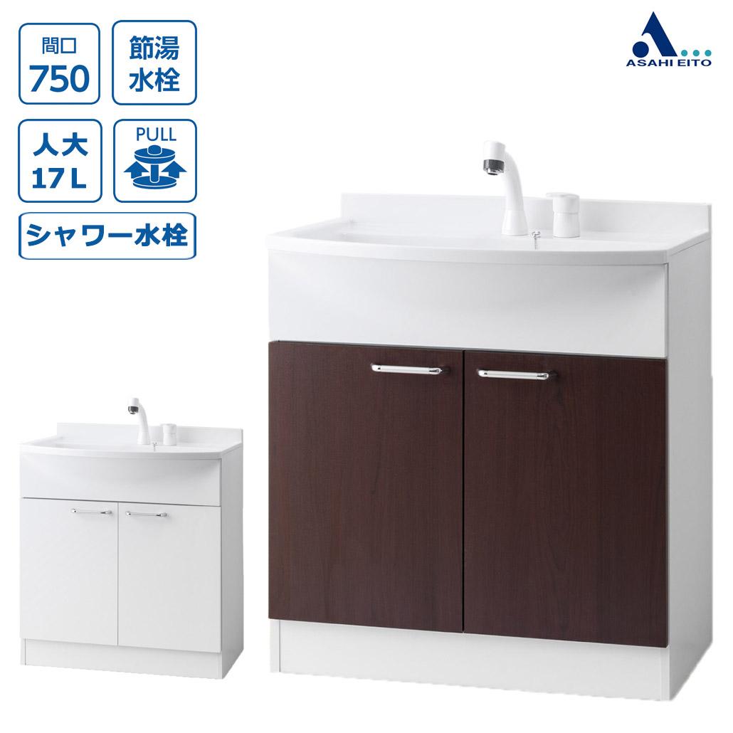 洗面台 収納 洗面化粧台 人気 アルバ ALBA 間口750mm 2枚扉 洗面台のみ シャワー水栓 LKAL750TUJ