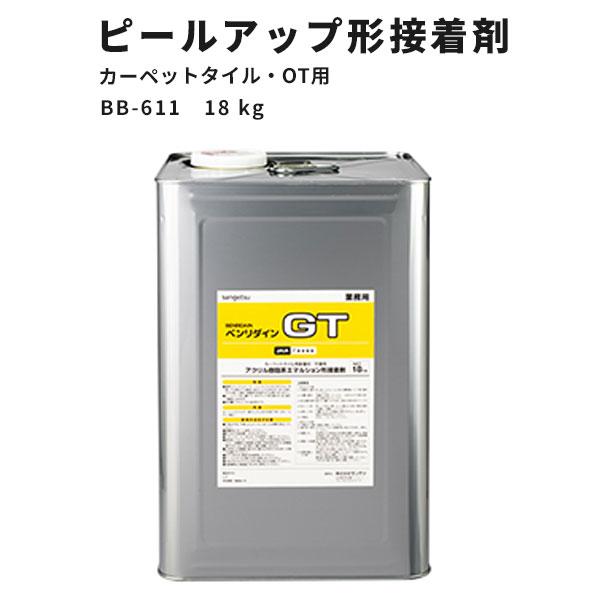サンゲツ ベンリダイン カーペットタイル・OTタイル・ピールアップ専用接着剤 GT BB-352 18kg