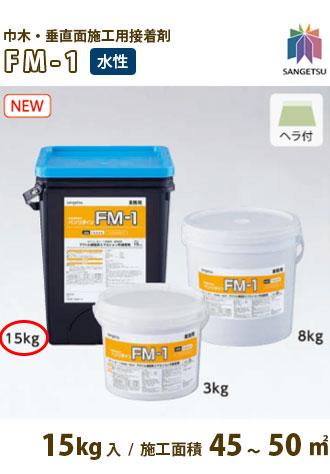 サンゲツ ベンリダイン 巾木・垂直面施工用接着剤 FM-1 BB-578 15kg