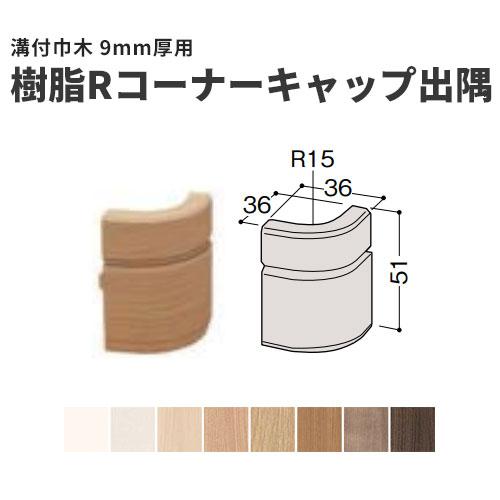 大建工業 9mm厚タイプ 巾木溝付 巾木用樹脂Rコーナーキャップ出隅 10個入