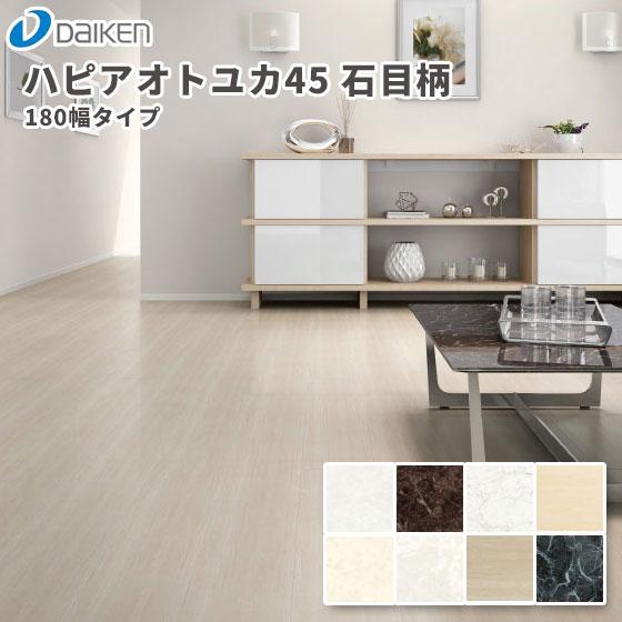 大建工業 ハピアオトユカ45 石目柄(180幅タイプ) YB11045
